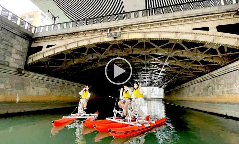 水上自転車で水上さんぽ動画