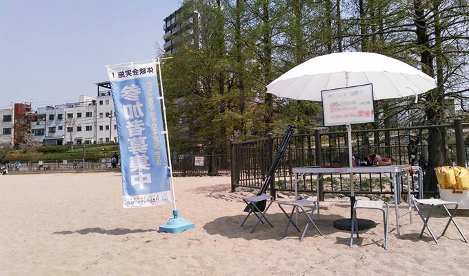 桜ノ宮 まちなかビーチ