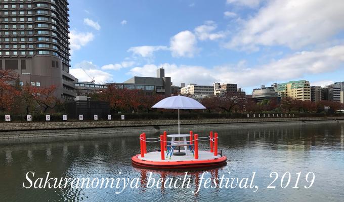 桜ノ宮ビーチフェスティバル2019