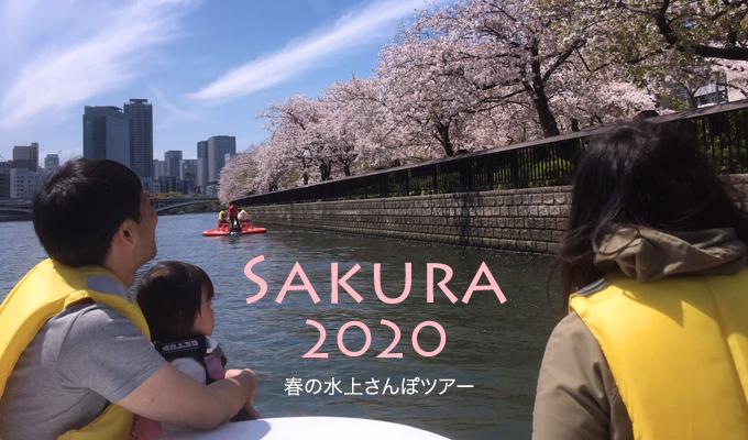 春の水上さんぽツアー