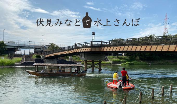 京都伏見で水上さんぽ