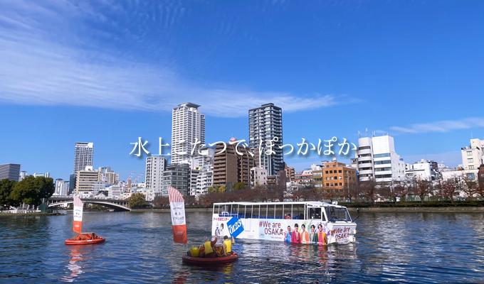 大阪の川でこたつ