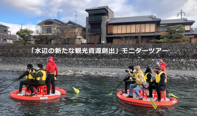 水辺の新たな観光資源創出モニターツアー