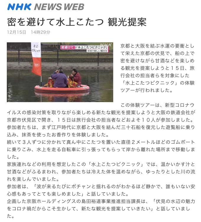 NHKニュース水上こたつ