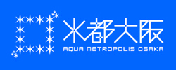 水都大阪コンソーシアム