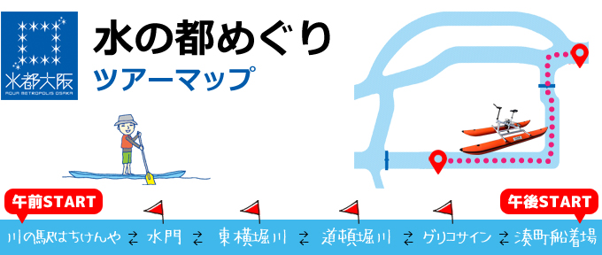 水の都 回廊マップ