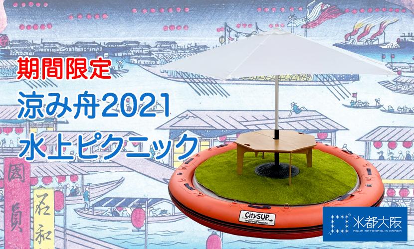 涼み舟 2021