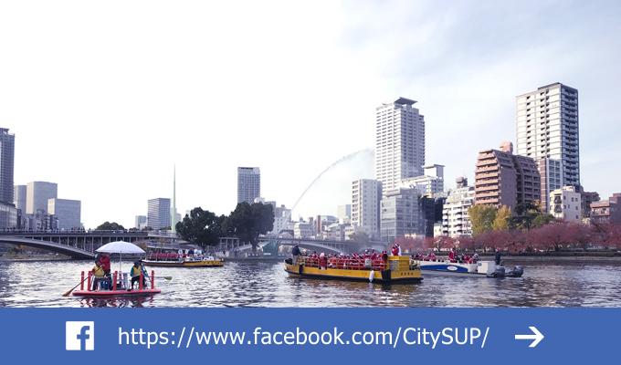 日本シティサップ協会フェイスブック
