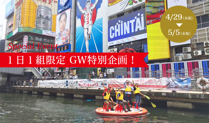 回廊ツアー GW特別企画