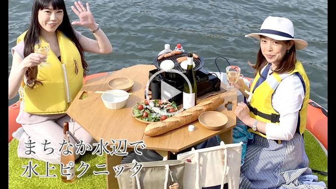 水上ピクニックの動画