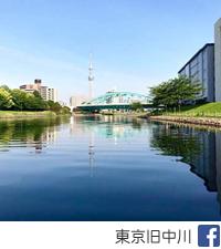 水上さんぽ東京