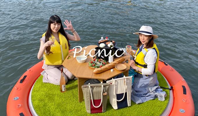 水上ピクニック